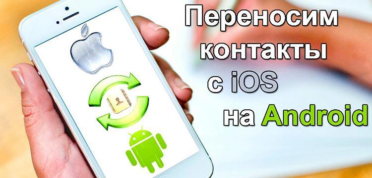как перенести контакты на новый мобильный телефон с андроидом №2