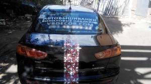 доход от рекламы на своем автомобиле