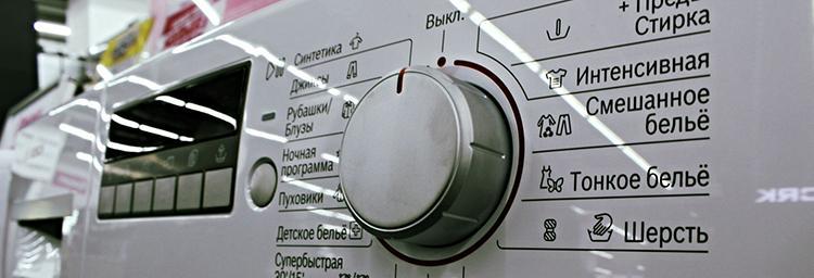 коды ошибок стиральных машин Вosch №3