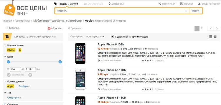 в каком магазине дешевле купить iPhone №3