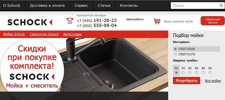http://schock-ru.ru/