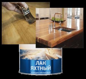 яхтным лаком покрываем кухонную столешницу